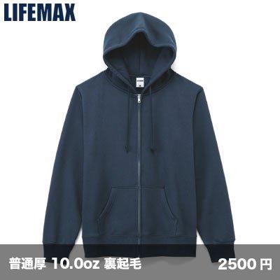 画像1: 10.0oz ジップパーカ [MS2113] LIFEMAX-ライフマックス