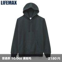 10.0oz プルオーバーパーカ [MS2114] LIFEMAX-ライフマックス