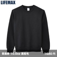 10.0oz クルーネック スウェット [MS2119.2119N] LIFEMAX-ライフマックス