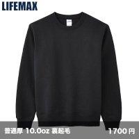 10.0oz クルーネック スウェット [MS2119] LIFEMAX-ライフマックス