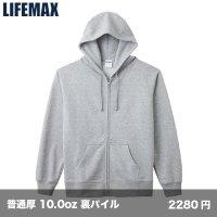 10.0oz フレンチテリージップパーカ [MS2120] LIFEMAX-ライフマックス
