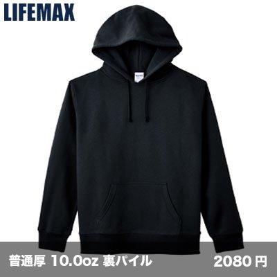 画像1: 10.0oz フレンチテリー プルオーバーパーカ [MS2121] LIFEMAX-ライフマックス