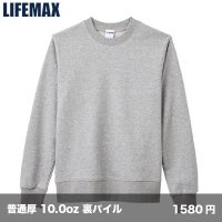 10.0oz フレンチテリー スウェット [MS2122] LIFEMAX-ライフマックス
