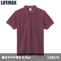 CVC鹿の子ドライポロシャツ [MS3113] LIFEMAX-ライフマックス