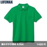 CVC鹿の子ドライポロシャツ(ポケット付) [MS3114] LIFEMAX-ライフマックス