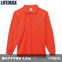CVC鹿の子 長袖ポロシャツ(ポケット付) [MS3115] LIFEMAX-ライフマックス