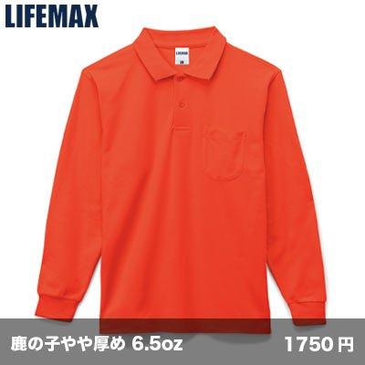 画像1: CVC鹿の子 長袖ポロシャツ(ポケット付) [MS3115] LIFEMAX-ライフマックス