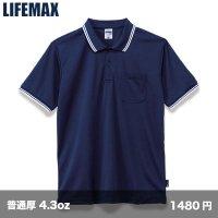 ライン入り ベーシックドライポロシャツ(ポリジン加工) [MS3121] LIFEMAX-ライフマックス