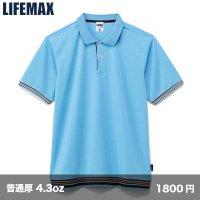 裾ラインリブ ドライポロシャツ(ポリジン加工) [MS3122] LIFEMAX-ライフマックス