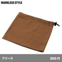 フリース ネックウォーマー [TR0547] MARKLESS STYLE-マークレススタイル