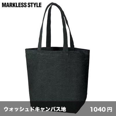 画像1: ウォッシュキャンバストート(L) [TR0840] MARKLESS STYLE-マークレススタイル