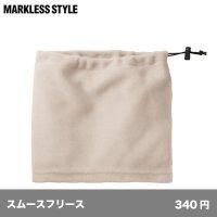 スムースフリース ネックウォーマー [TR0971] MARKLESS STYLE-マークレススタイル