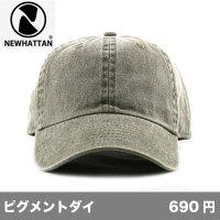 ピグメントダイドキャップ [1201] newhattan-ニューハッタン