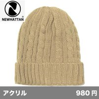 ケーブルニットキャップ [3024] newhattan-ニューハッタン