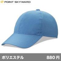 ワーキングキャップ 六方型 [6T] POINT SKYWARD-ポイント スカイワード