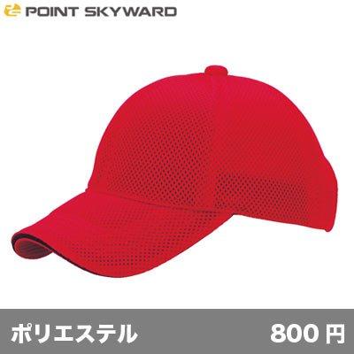 画像1: エアーメッシュキャップ [AAM] POINT SKAYWARD-ポイント スカイワード