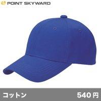 デフレキャップ [DF] POINT SKYWARD-ポイント スカイワード