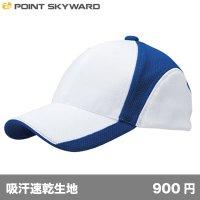 ファンクションキャップ ver.5 [FC5] POINT SKYWARD-ポイント スカイワード