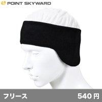 フリースイヤーウォーマー [FEW] POINT SKYWARD-ポイント スカイワード