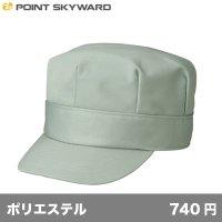 ワーキングキャップ 八角型 [HK] POINT SKYWARD-ポイント スカイワード