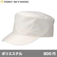 ワーキングキャップ 丸天型 [MT] POINT SKYWARD-ポイント スカイワード