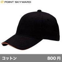 サンドイッチトリムチノキャップ [ST] POINT SKYWARD-ポイント スカイワード