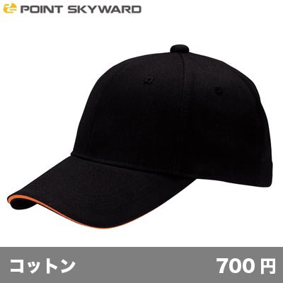 画像1: サンドイッチトリムチノキャップ [ST] POINT SKYWARD-ポイント スカイワード