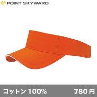 サンドイッチトリムバイザー [SV] POINT SKYWARD-ポイント スカイワード
