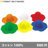 チューリップハット [TP] POINT SKYWARD-ポイント スカイワード