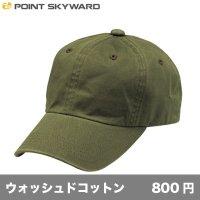 ウォッシュドチノキャップ [W] POINT SKYWARD-ポイント スカイワード