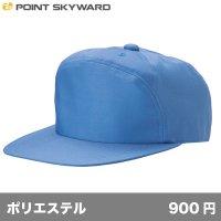 ワーキングキャップ ワイド型 [WHT] POINT SKYWARD-ポイント スカイワード