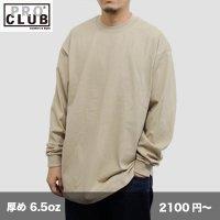 ヘビー長袖Tシャツ(リブ有) [0045] PRO CLUB-プロクラブ