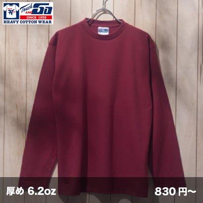 画像1: 6.2oz長袖Tシャツ(リブ無) [SS1010] Touch&Go-タッチアンドゴー