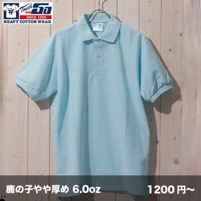 画像1: 6.0ozポロシャツ [SS1020] Touch&Go-タッチアンドゴー