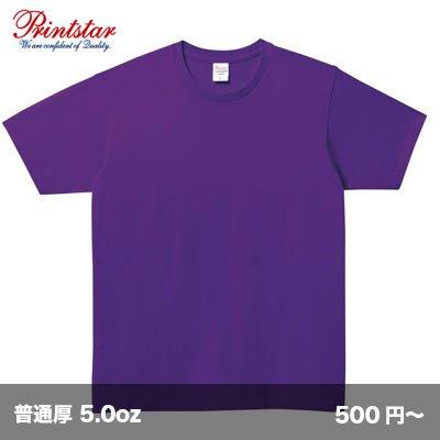 画像1: 5.0oz ベーシックTシャツ [00086] printstar-プリントスター