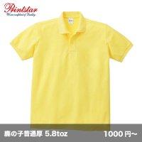 5.8oz T/Cポロシャツ [00141] printstar-プリントスター