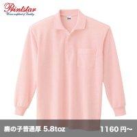 5.8oz T/C長袖ポロシャツ(ポケット付)   [00169] printstar-プリントスター