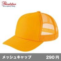 イベントメッシュキャップ [00700] printstar-プリントスター