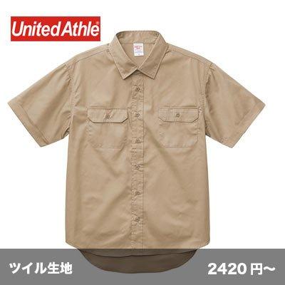 画像1: T/C ワークシャツ [1772] unitedathle-ユナイテッドアスレ