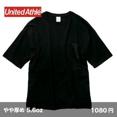 画像1: ビッグシルエット ポケットTシャツ [5008] unitedathle-ユナイテッドアスレ