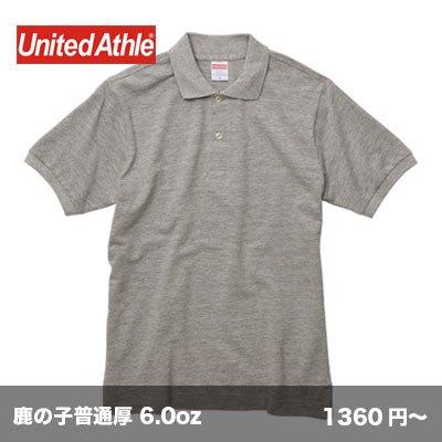 画像1: 6.0oz コットンポロシャツ [5543] unitedathle-ユナイテッドアスレ