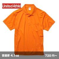 ドライ アスレチックポロシャツ(ポケット付) [5912] unitedathle-ユナイテッドアスレ
