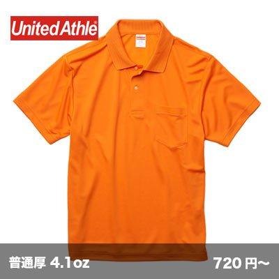 画像1: ドライ アスレチックポロシャツ(ポケット付) [5912] unitedathle-ユナイテッドアスレ