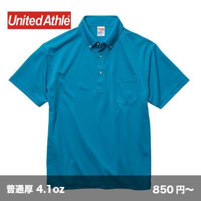 画像1: ドライ アスレチックポロシャツ(ボタンダウン ポケット付) [5921] unitedathle-ユナイテッドアスレ