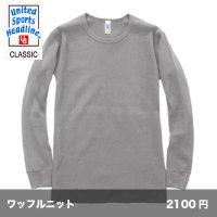 サーマル長袖Tシャツ [1210] unitedsports-ユナイテッドスポーツ