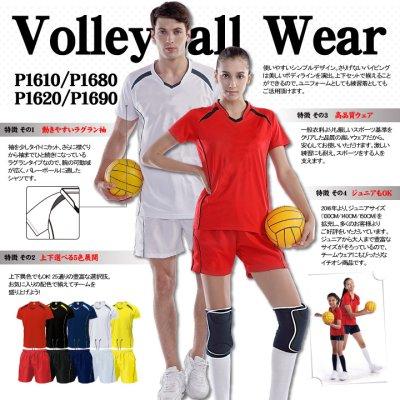 画像5: ウイメンズバレーボールシャツ [P1620]  wundou-ウンドウ