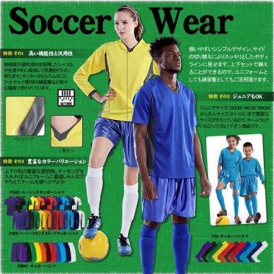 画像5: サッカーシャツ [P1910]  wundou-ウンドウ
