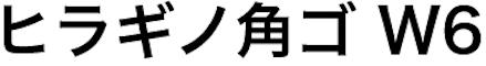 ヒラギノ角ゴシック W6