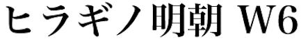 ヒラギノ明朝 W6